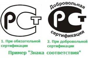Знаки сертификации продукта
