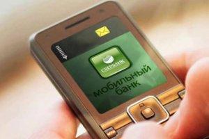Инструкция, как выключить мобильный банк Сбербанк и какие есть альтернативные варианты оповещения