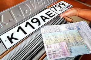 Регистрация номера авто