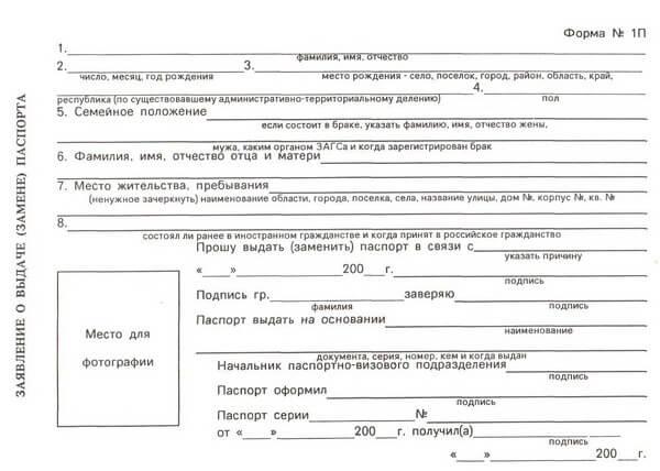 Заявление для замены паспорта