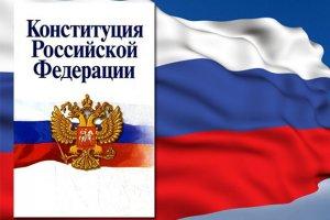 В Конституции РФ содержатся нормы жилищных правоотношений