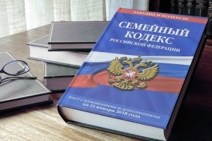 Российский Семейный кодекс