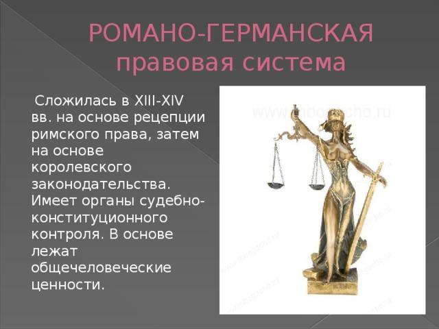 Романо-германская правовая система