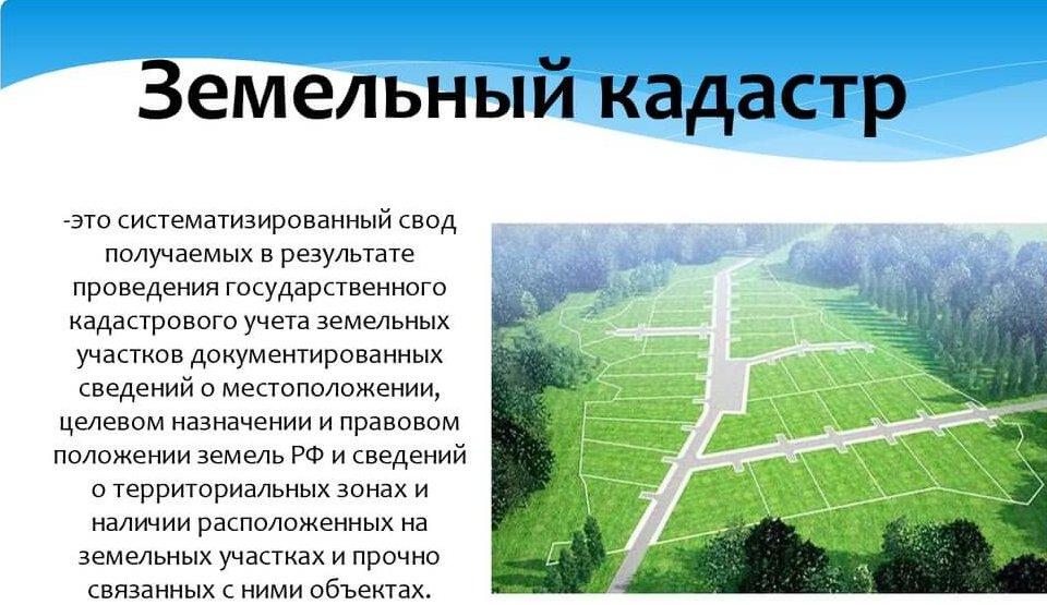 Что такое земельный кадастр