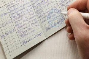 Внесение записей о приеме или переводе на работу