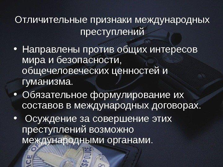 Признаки международных преступлений