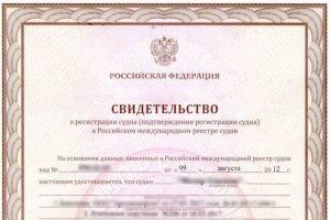 Образец свидетельства о регистрации судна