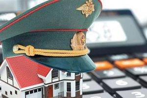 Раздел военной ипотеки