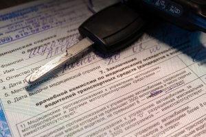 Справка о прохождении медицинской комиссии