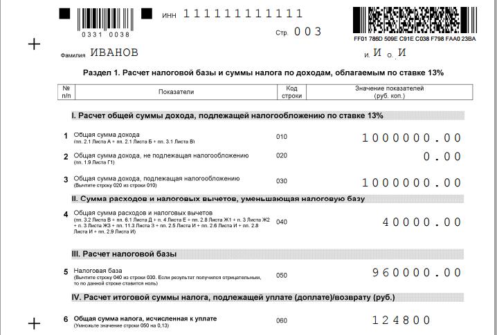 Раздел 1 3-НДФЛ