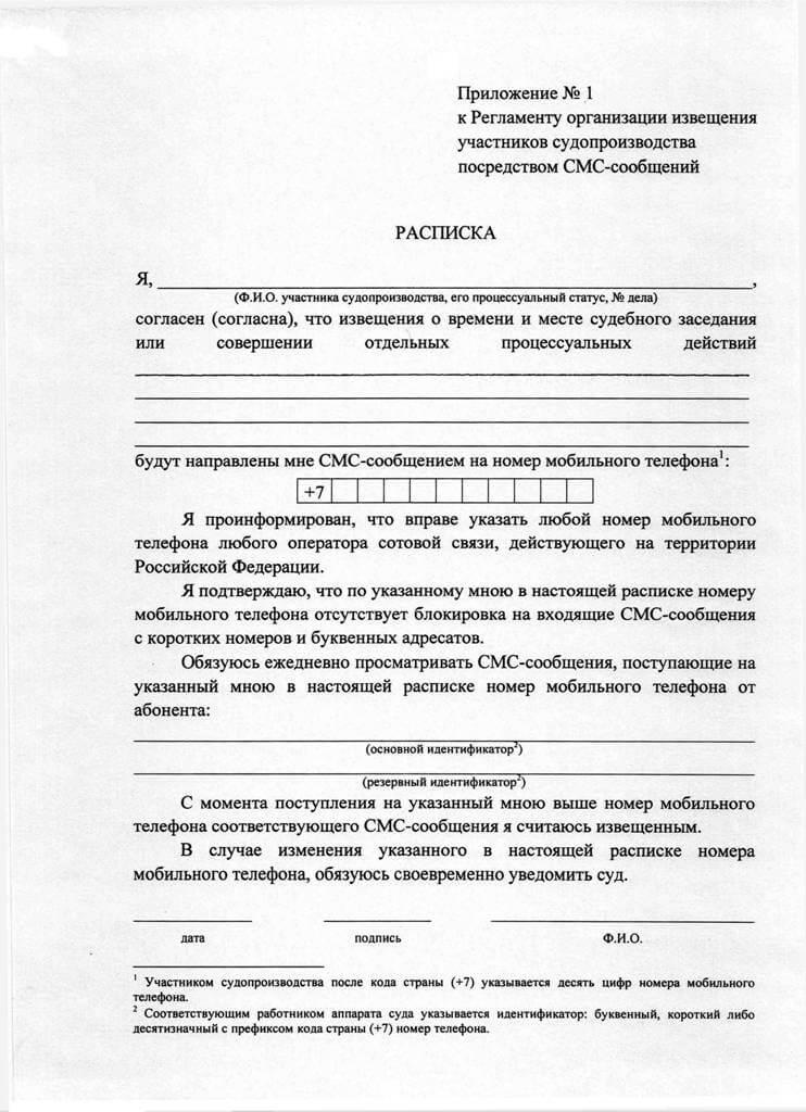 Согласие на получение извещения по СМС