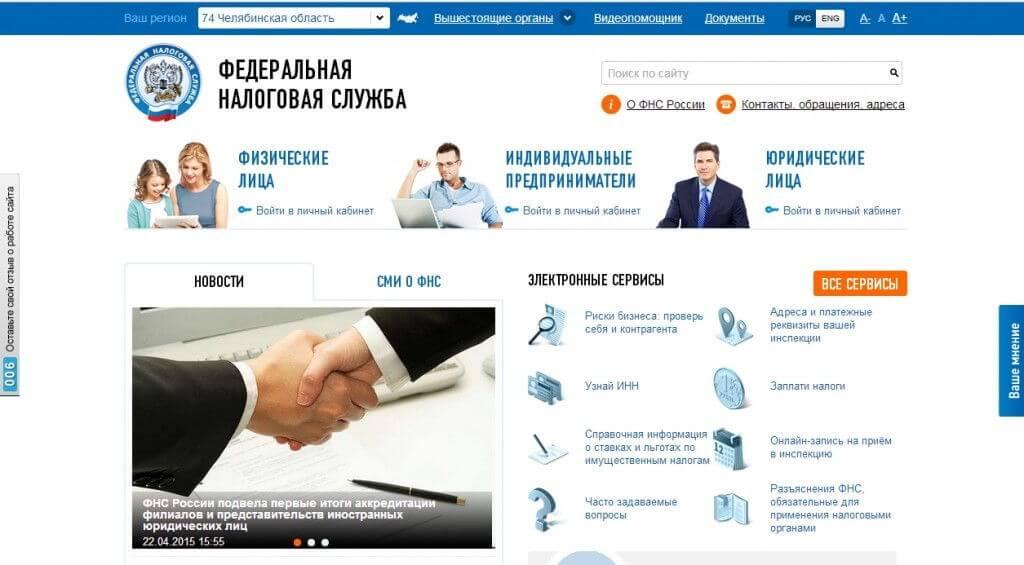 Сайт налогового органа
