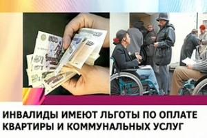 Льготы на коммунальные услуги предоставляются всем инвалидам 2-ой группы