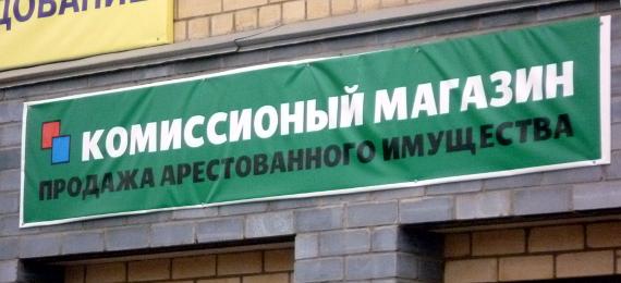Комиссионный магазин для реализации арестованного имущества