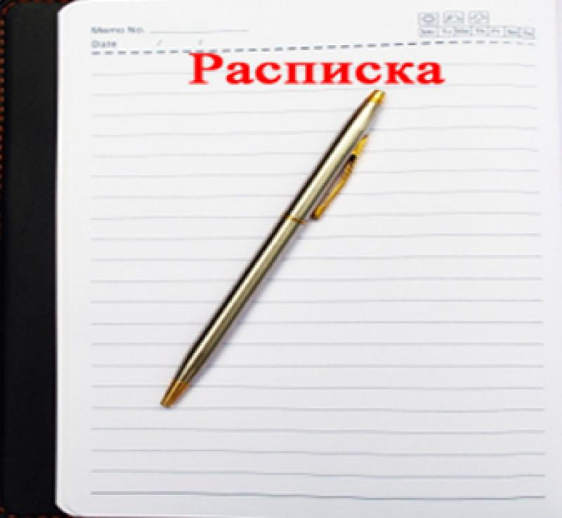 Расписку желательно писать от руки, синим чернилом