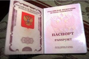 Для получения паспорта нового образца нужно подать пакет определенных документов