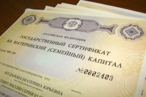 Сертификат на материнский (семейный) капитал