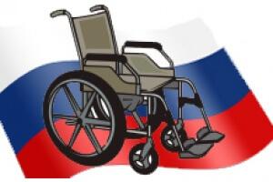 Есть разные программы по защите инвалидов