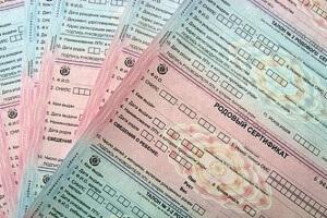 Родовой сертификат выдается только в госучреждениях