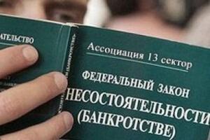 Новый закон о банкротстве