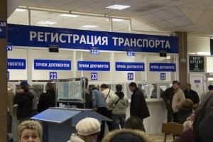 Регистрация транспорта: здесь всегда много посетителей