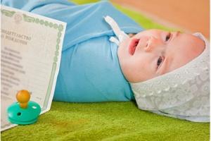 Свидетельство о рождении - необходимый документ!