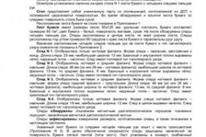 Протокол: образец заполнения документа