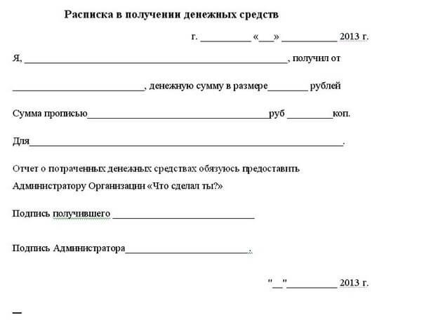 Расписка о получении денежных средств за авто: образец