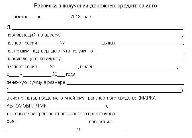 Бланк расписки: образец
