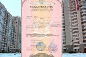Государственная регистрация права собственности