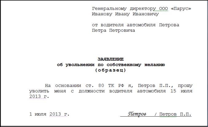 Увольнение по организационно штатным мероприятиям военнослужащих в 2019 году
