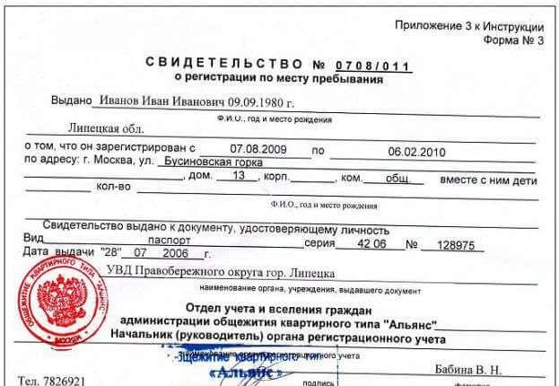 Временная регистрация спб для украинцев куда обращаться