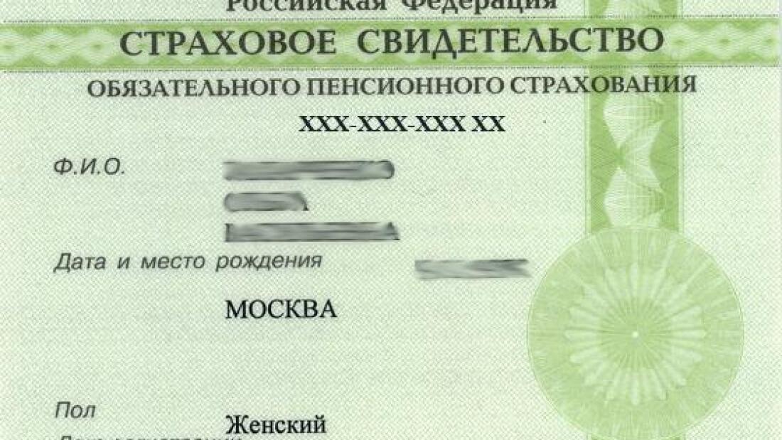 Проверить прописку по паспорту рф