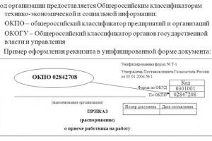 Изображение - Зачем ип коды окпо okpo2858-300x200