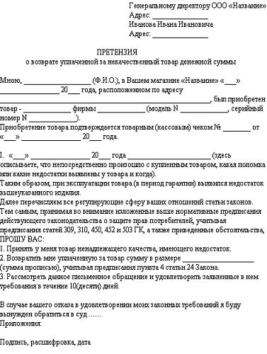 Изображение - Как написать претензию магазину на некачественный товар pretenziya-po-kachestvu-tovara