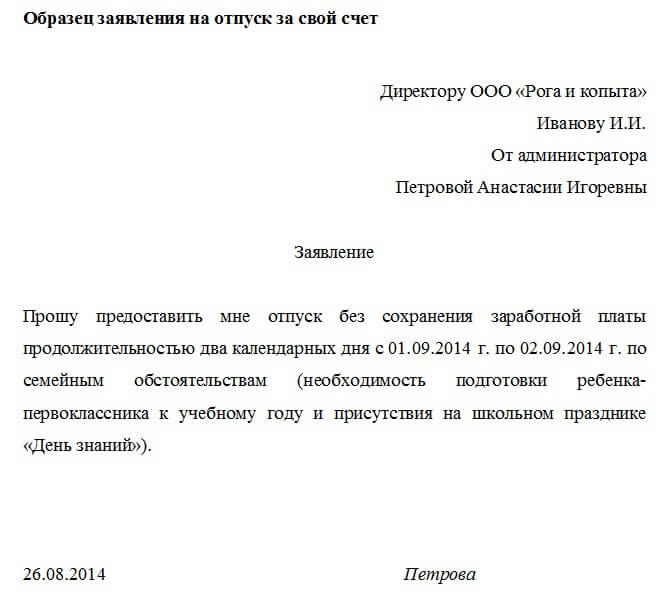 Как правильно написать заявление за свой счет в беларуси