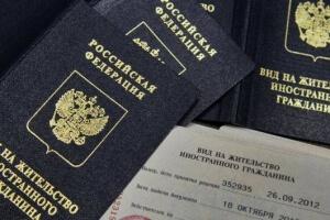 Этапы получения гражданства РФ