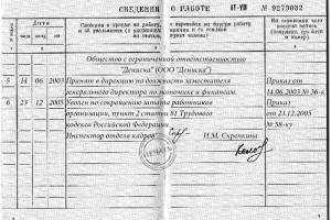 статья 178 трудового кодекса рф