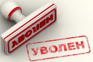 Увольнение по статье Утрата доверия — юридические тонкости деликатного вопроса