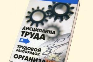Кем утверждаются правила внутреннего трудового распорядка организации?