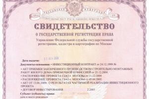 какие сделки подлежат государственной регистрации