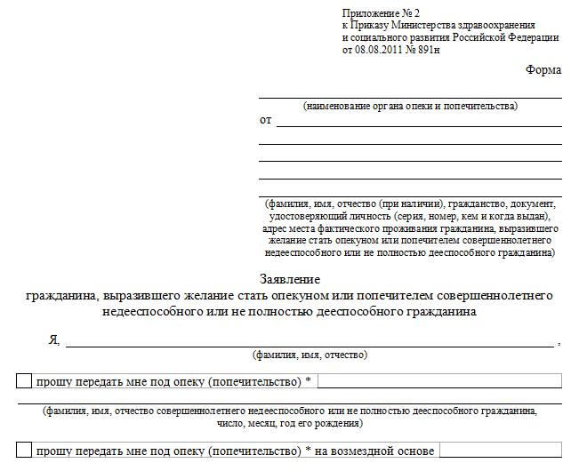 Опекунство над инвалидом 1 группы в беларуси