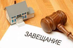 Процедура вступления в наследство по завещанию: суть всей процедуры