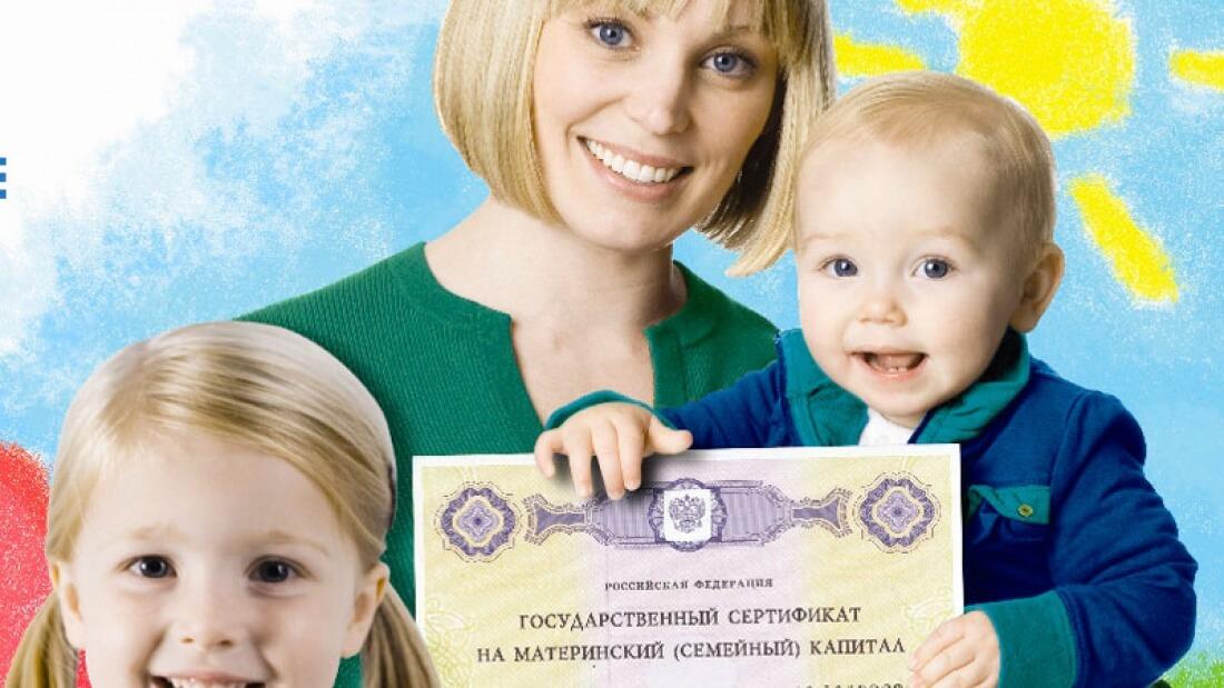 Материнский капитал в 2019 году: сумма, изменения, до какого года действует программа маткапитал