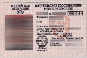 Просроченное водительское удостоверение: как заменить?