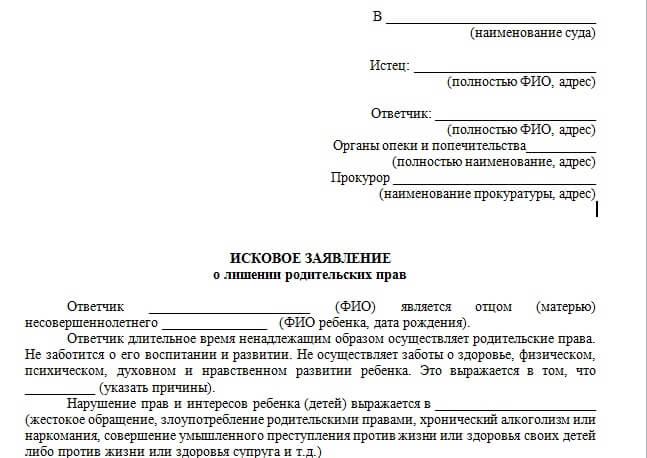 документы на лишение родительских прав отца
