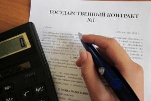 Для чего создан реестр закупок, осуществленных без заключения муниципальных контрактов
