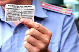 Обмен просроченных водительских прав