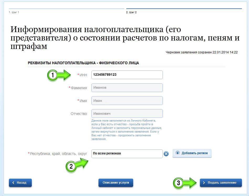 Поиск задолженности по налогам с помощью интернет-ресурсов