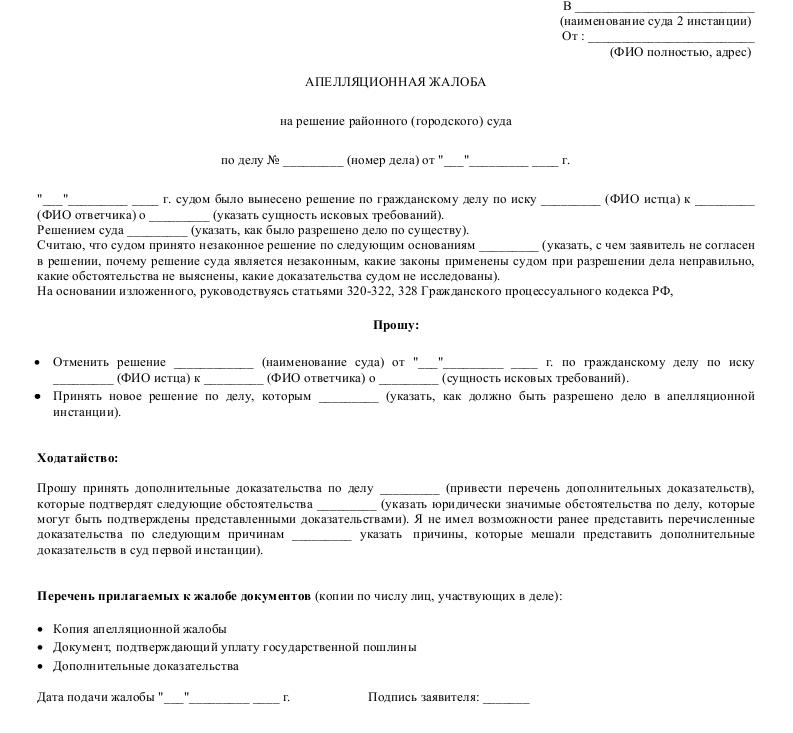 Как писать апелляционную жалобу